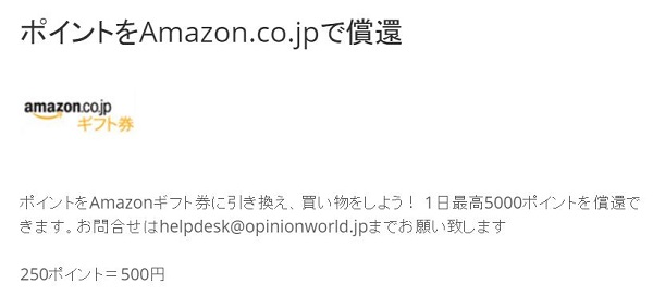 opinionworld-pointkoukan-amazon