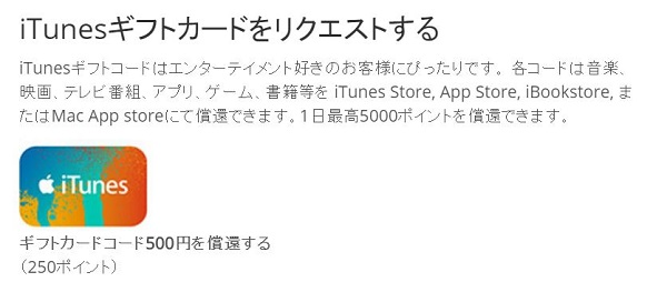 opinionworld-pointkoukan-itunes