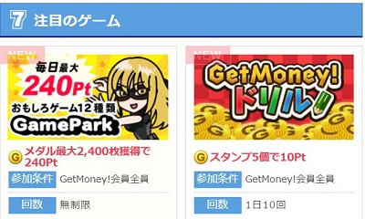 getmoney-gamepark-banner