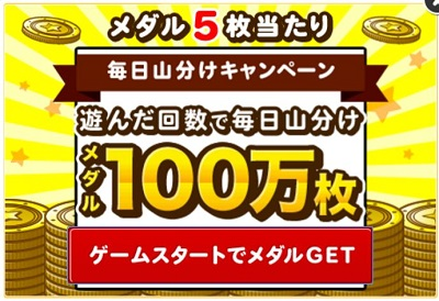 getmoney-gamepark-dailygacha-5mai