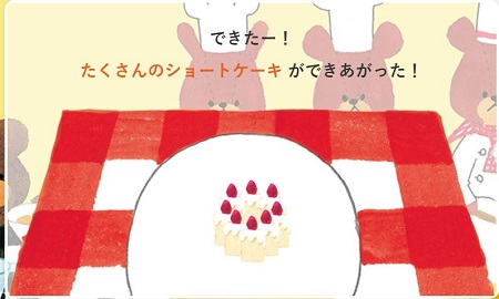 pointtown-kumanogakkou-party-cake
