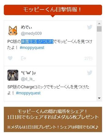 moppy-quest-twitter